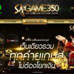 sagaming350_casino3